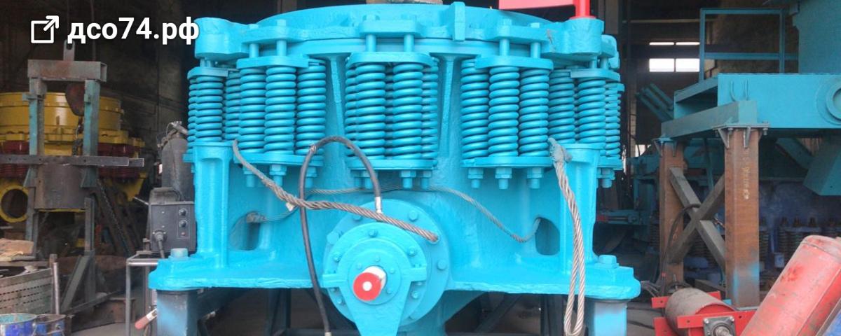 конусная дробилка КМД-1200Гр капитальный ремонт